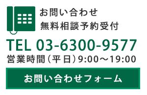 お問い合わせ・無料相談予約受付 TEL 03-6300-9577